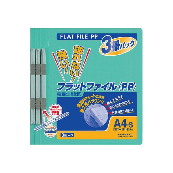 コクヨ フラットファイルPP製 A4タテ背幅20mm 緑 フ-H10-3G 9冊