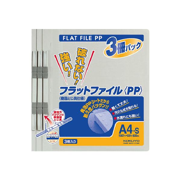 コクヨ フラットファイルPP製 A4タテ背幅20mm グレー フ-H10-3M 9冊