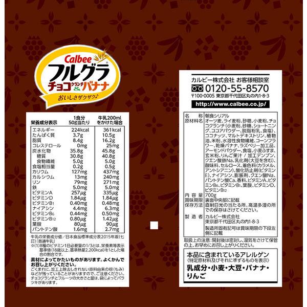 フルグラ チョコ&バナナ700g 2袋
