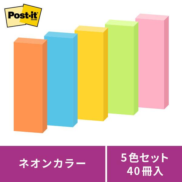 ポスト・イット 強粘着ふせん パワーパック 5002SS-NE ネオンカラー5色 90枚×40冊 75×25mm