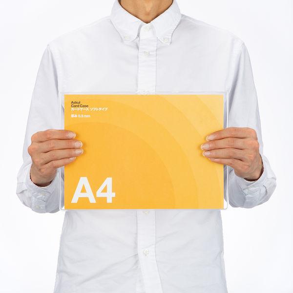 アスクル カードケース ソフトタイプ A4