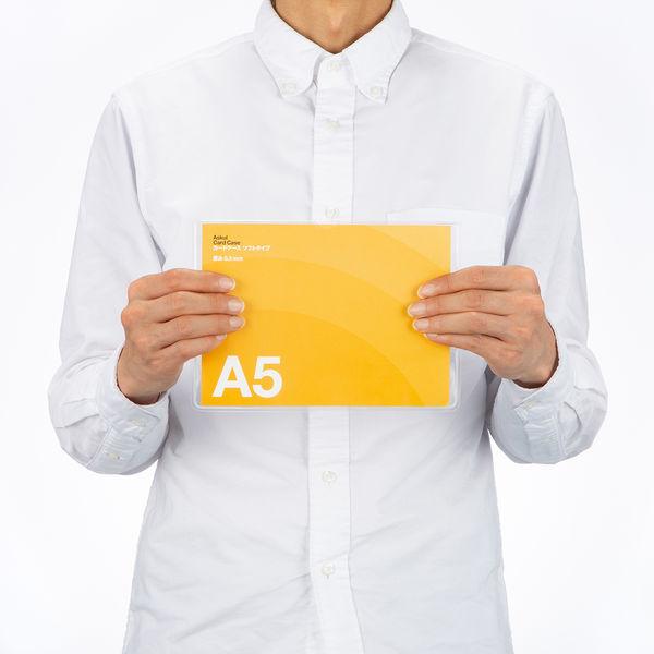 アスクル カードケース ソフトタイプ A5 20枚
