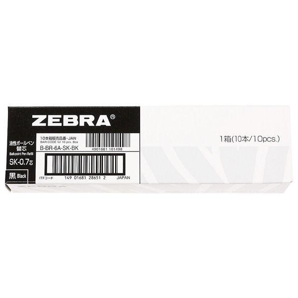 ゼブラ 油性多色替芯 0.7 黒 10本