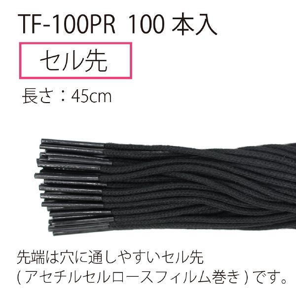 つづり紐 45cm 黒 100本入