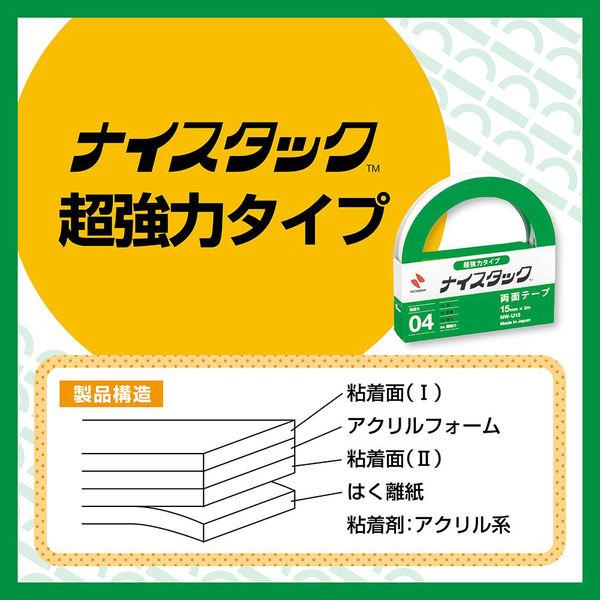 ニチバン ナイスタック(TM) 超強力両面テープ 幅15mm×1.2m NW-U15SF 1セット(3巻:1巻×3)