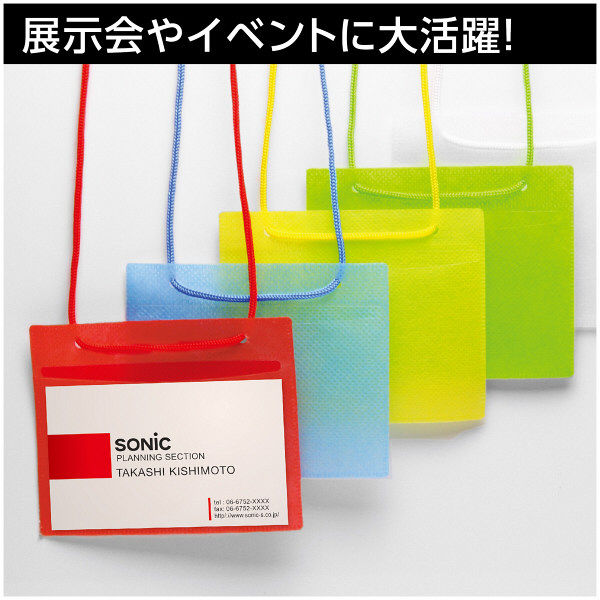 イベント用名札 名刺サイズ 不織布タイプ 赤 300組 ソニック