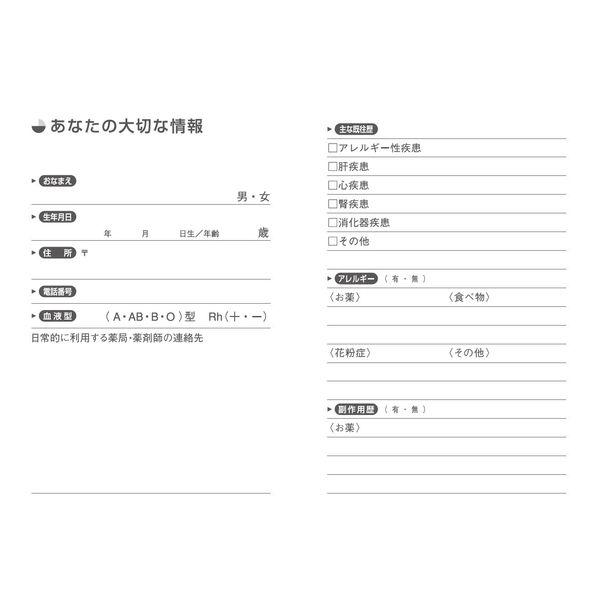 なかよしおやこお薬手帳 カエル 1袋(50冊入) 廣済堂