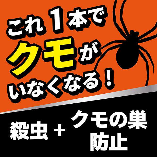 クモ用ハンター 本体