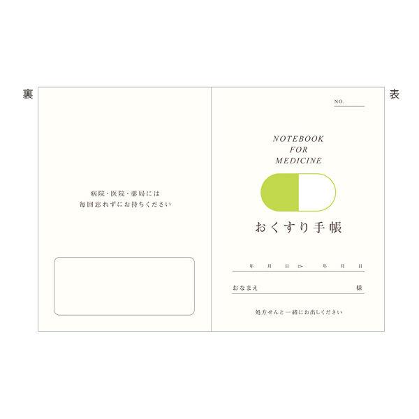 カプセルお薬手帳 廣済堂
