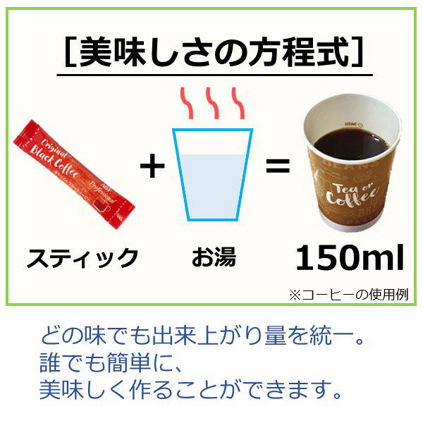 カフェキューブ ブラックコーヒー80本