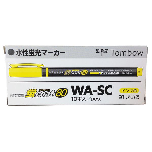 トンボ鉛筆 蛍コート80 黄色 10本