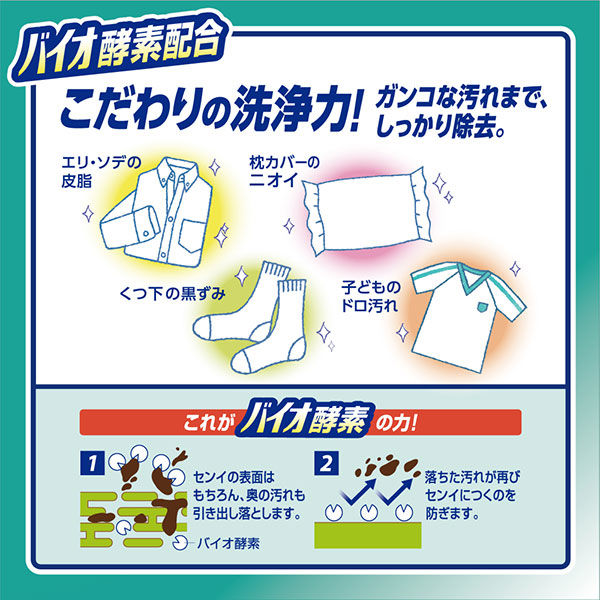 アタック高活性バイオEx詰替×8
