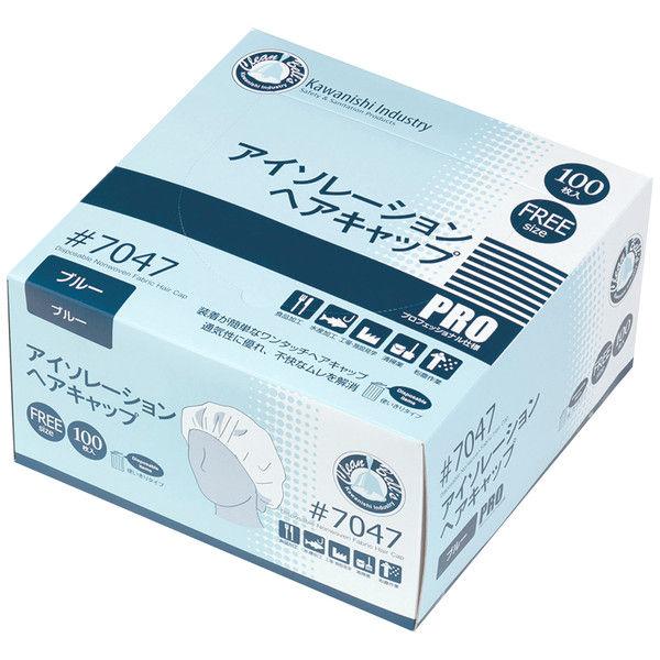 不織布アイソレーションヘアキャップ ブルー 7047B 1セット(100枚)川西工業