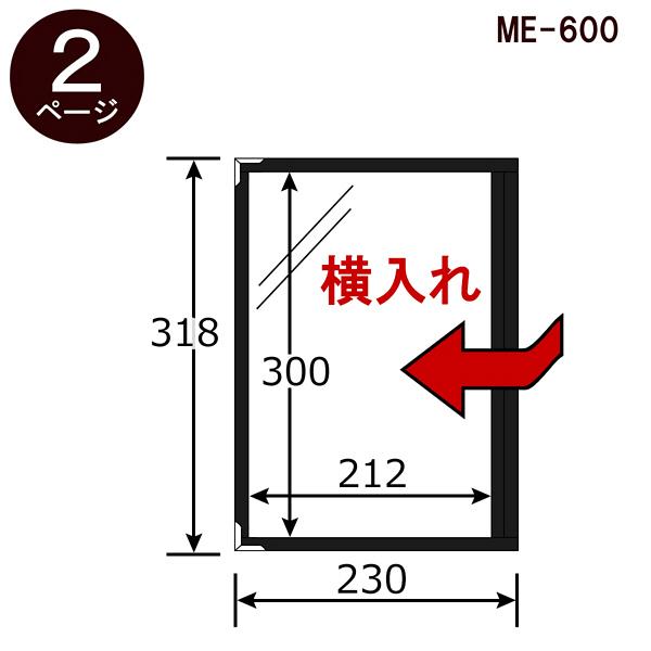 セキセイ メニューファイル2P クロ ME-600
