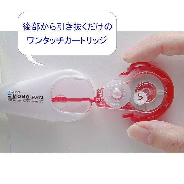 トンボ鉛筆【MONO】修正テープカートリッジ モノPXN用 幅5mm×6m CT-PR5B 10個
