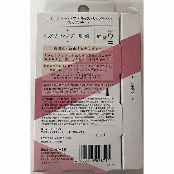 モイストリップティント No.2 紅紫