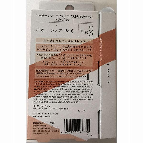 モイストリップティント No.3 赤橙