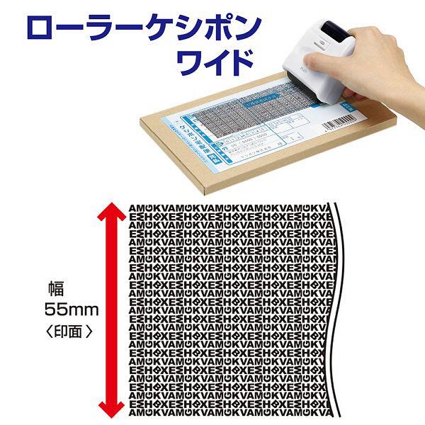 個人情報保護 ローラーケシポン ワイド