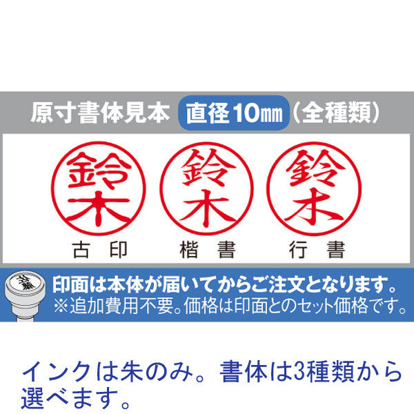 ユニネームEZ10 ピンク