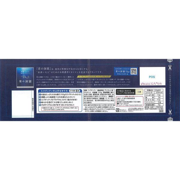 日清フーズ 青の洞窟 スパゲッティ1.7mm 200g 319660 1 1個