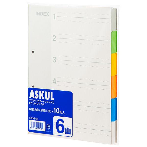 アスクル カラーインデックス A4タテ 6山 2穴 300組(10組入×30袋)