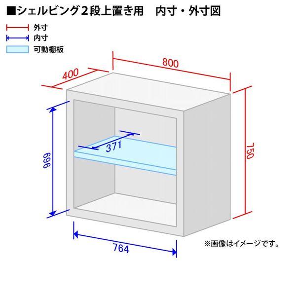 オカムラ VS収納A4オープン2段上置用