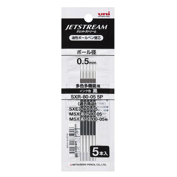ジェットストリーム多色用替芯0.5黒5本