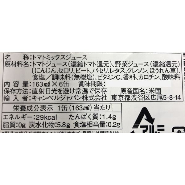 V8野菜ジュース(減塩)163ml 6缶