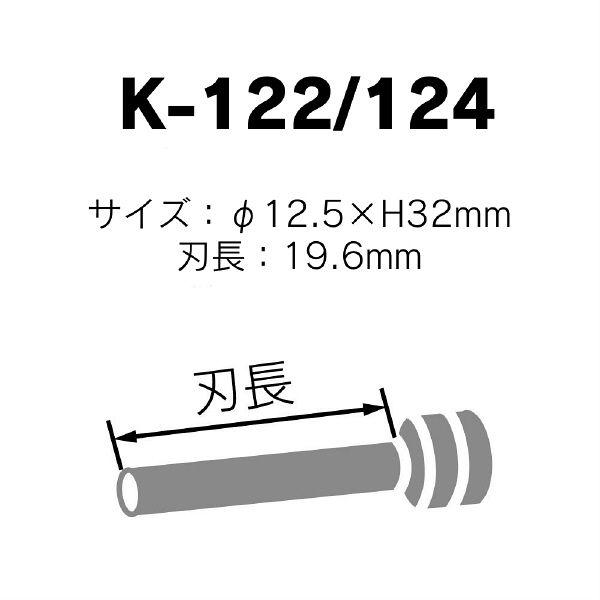 カール事務器 2穴強力パンチ No.122N/No.124N用替刃 K-122/124
