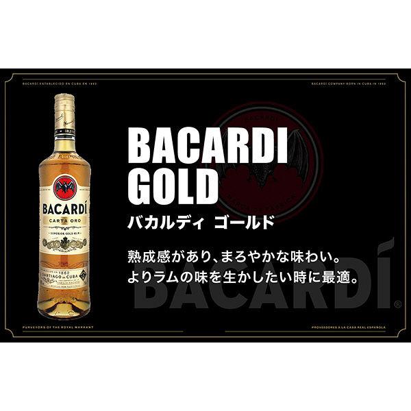 バカルディ・ラム・ゴールド 200ml