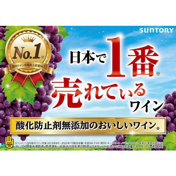 酸化防止剤無添加のおいしいワイン。