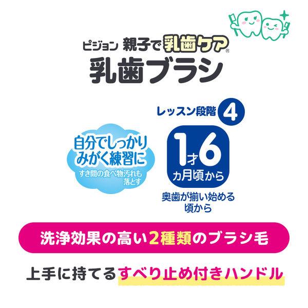 乳歯ブラシ レッスン段階4 ピンク