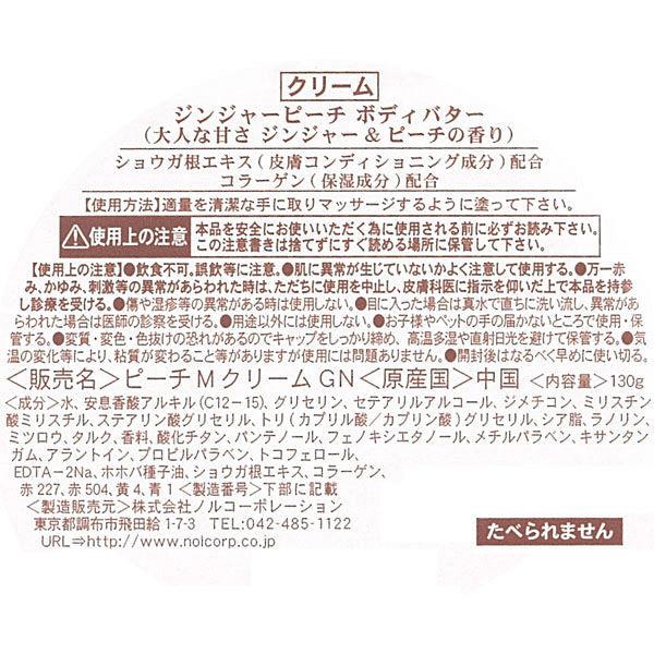 ジンジャーピーチ ボディバター 130g