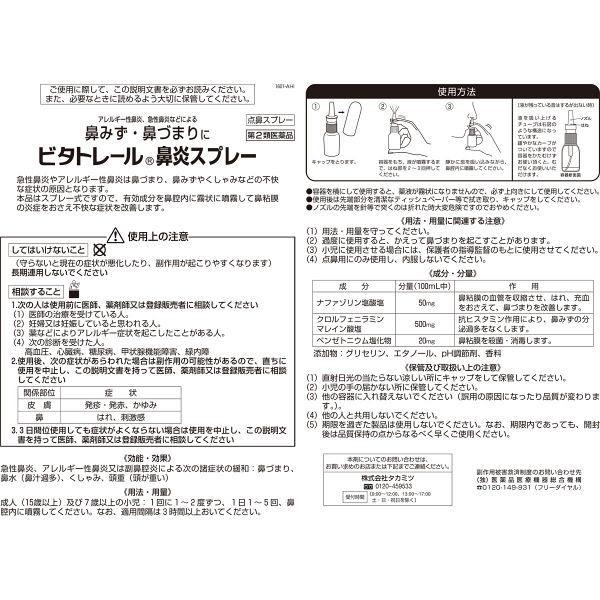 ビタトレール鼻炎スプレー 30ml 3本