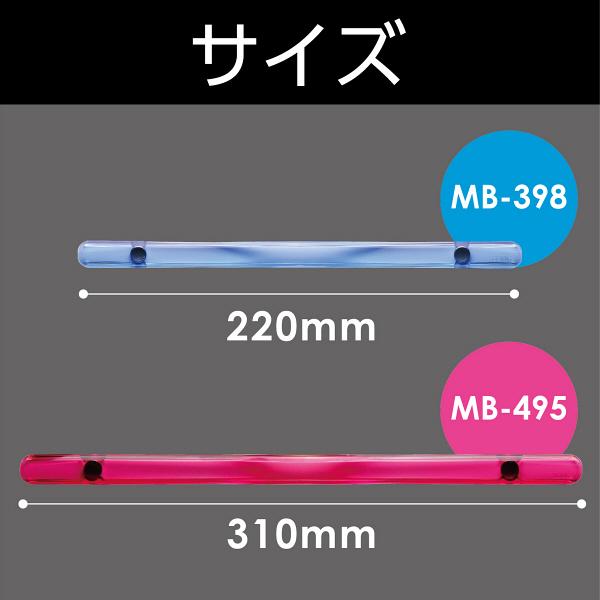 ソニック PMマグネットバー透明 310mm MB-495-T 1セット(5本入)