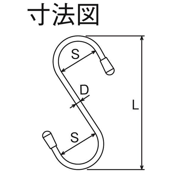 ステンレスS字フック 75mm 2個入