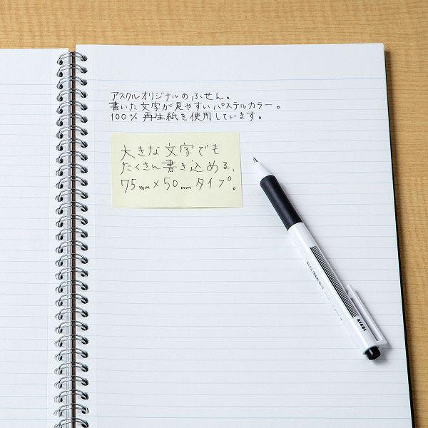 アスクル ふせん 貼ってはがせるオフィスのノート 75×50mm イエロー 30冊(10冊×3パック)