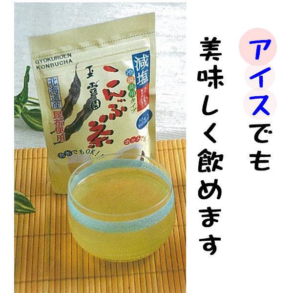 減塩こんぶ茶 1袋(50g)