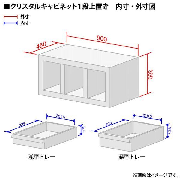 オカムラ VS収納クリスタル収納上置用