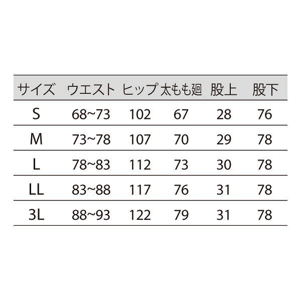 住商モンブラン メンズパンツ サックスブルー 3L 52-742 (直送品)