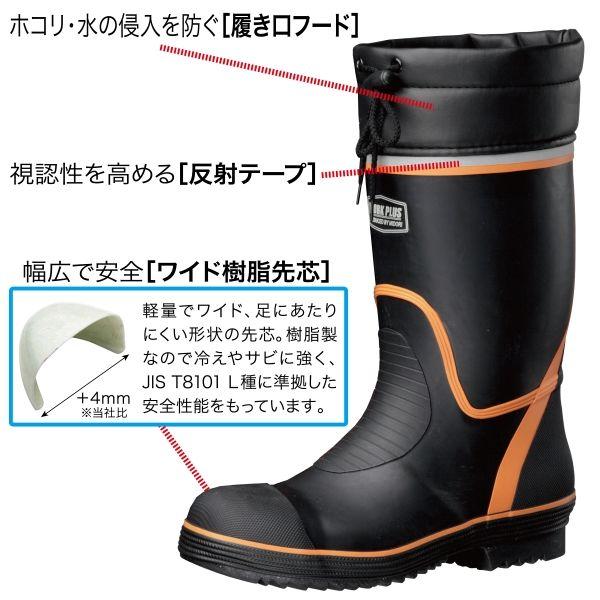 ミドリ安全 2146002009 先芯・踏抜防止板入り安全長靴 ワークプラスブーツ766NPー4 黒×オレンジ 25.0cm 1足 (直送品)