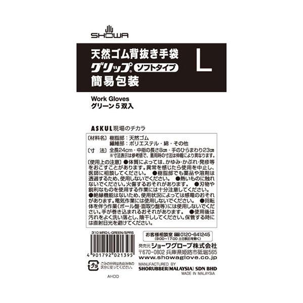 簡易包装グリップ(ソフトタイプ) L