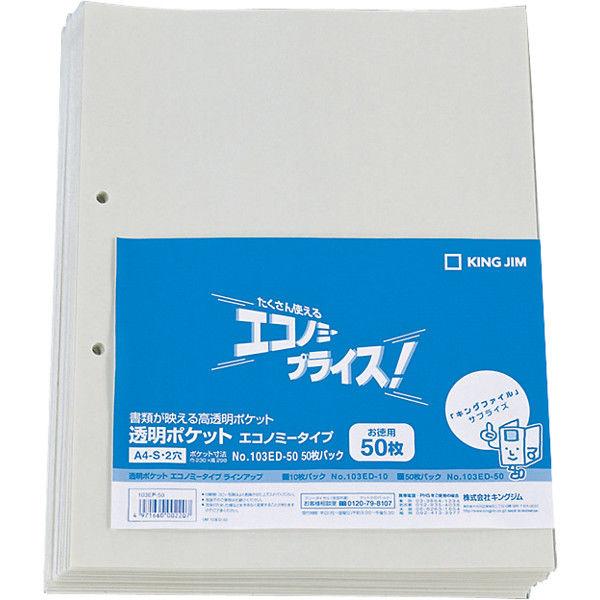 キングジム 透明ポケットエコノミータイプ 台紙有り A4タテ 103ED-50 1袋(50枚入)