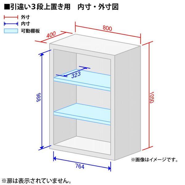 オカムラ VS収納A4引違い3段上置用