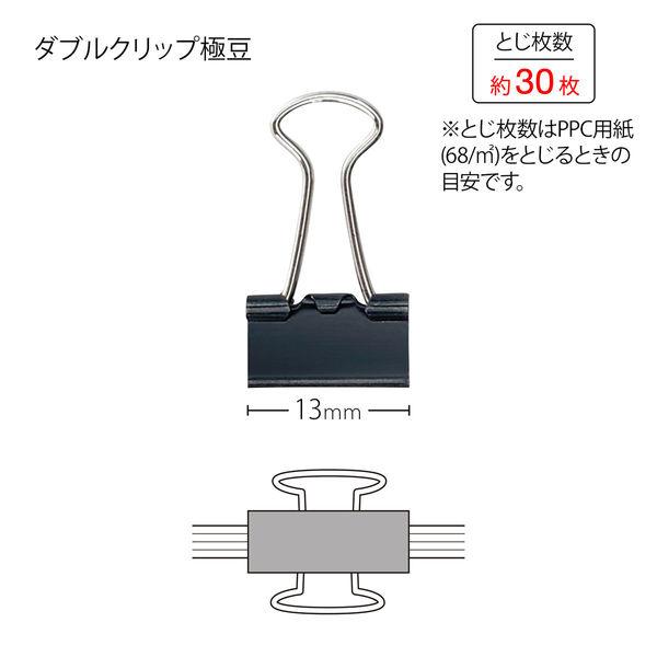 プラス ダブルクリップ CPー107ー10P 極豆 黒 100個  CP-107-10PBK 1パック