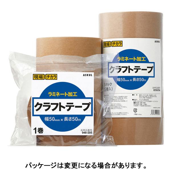 「現場のチカラ」アスクル クラフトテープ スーパーエコノミー 茶 38mm×50m巻 1箱(60巻:6巻×10パック)