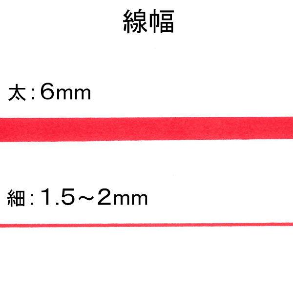 ハイマッキー 太/細 5本 赤