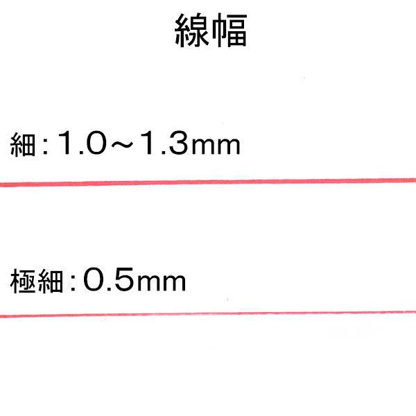 マッキー 細/極細 5本 赤 ゼブラ