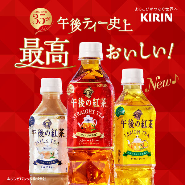 午後の紅茶  レモンティー  6本