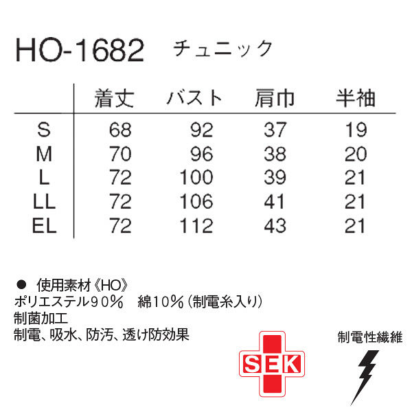 レディスチュニック HO-1682  L